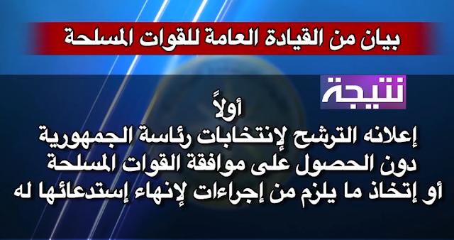 عاجل بيان القوات المسلحة بشأن ترشح سامى عنان لرئاسة الجمهورية