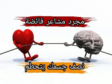 خواطر | صراع بين العقل و القلب