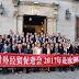 110 empresarios chinos se interesan por el Mueble de Sonseca