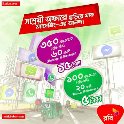 Robi-Smart-Messaging-Pack-SMS-Pack-and-Data-For-WhatsApp-and-Facebook-Messenger