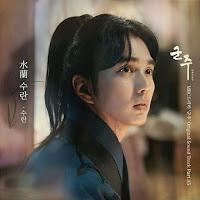 Download MP3, Music Video, Lyrics SURAN – 수란 (水蘭) Ruler: Master of the Mask OST Part.15)
