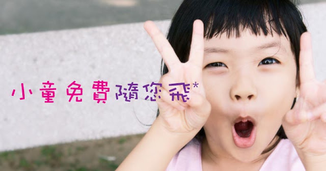 HKExpress【買大送細】,小童機票全部HK$0蚊,今晚12時(即10月11日零晨)開賣