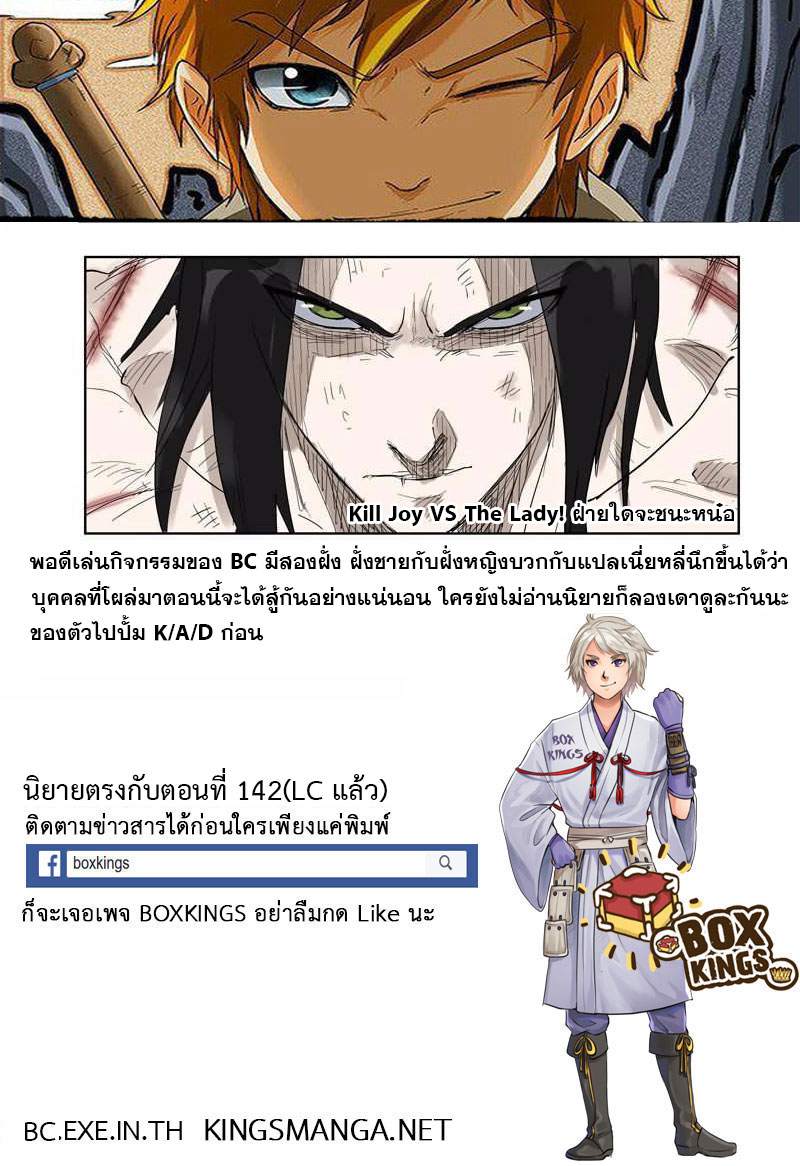 Tales of Demons and Gods ตอนที่ 153 หน้า 11