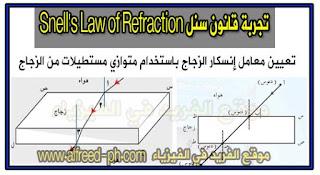 تجربة قانون سنل ، Snell's Law of Refraction ، pdf , doc ، تعيين معامل انكسار الزجاج