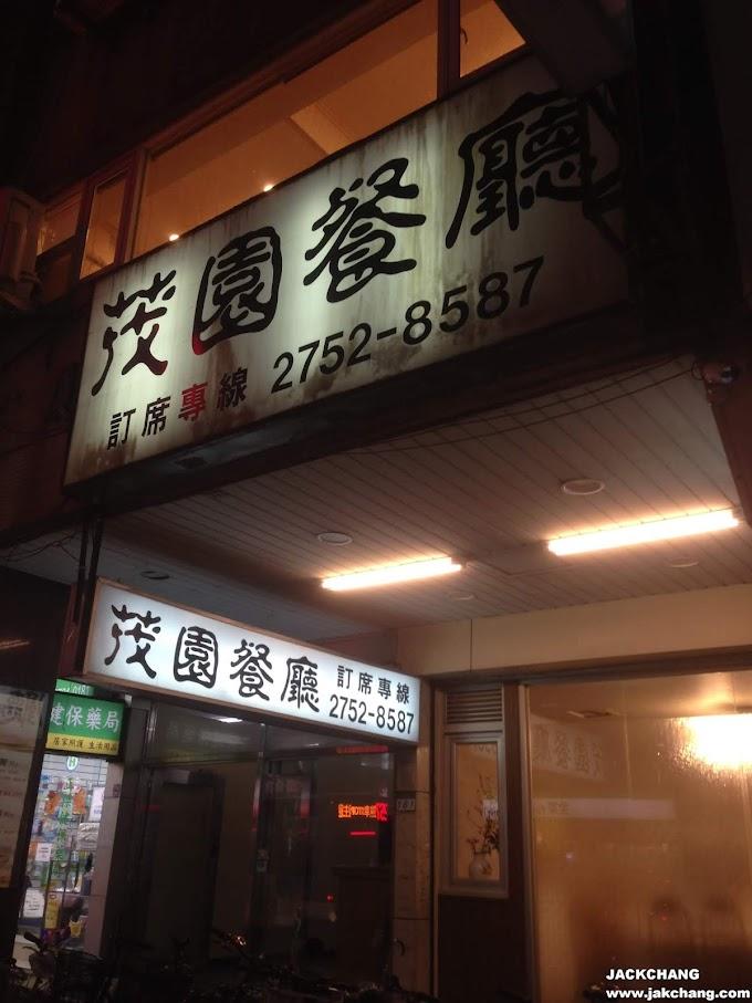 食|台北【中山區】茂園-台菜餐廳米其林必比登推薦