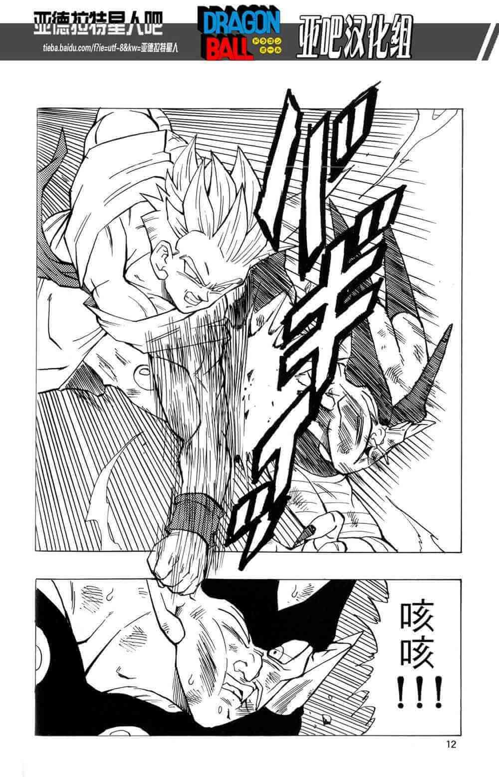 龍珠AF: 17話 - 第13页