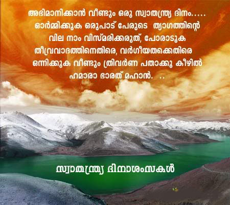 Happy Independence Day 2017 Wishes, Quotes, Messages, Images In Malayalam