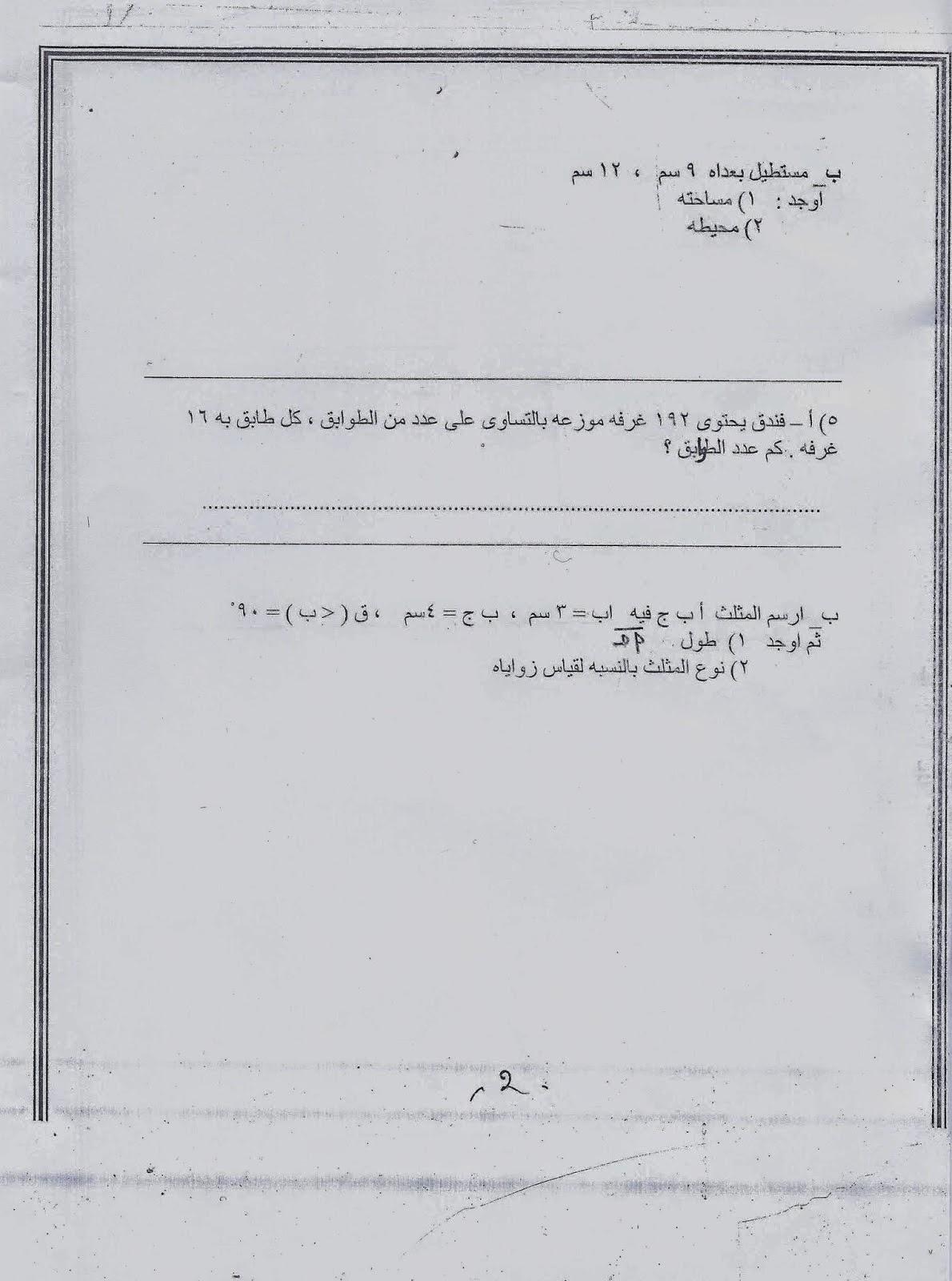 امتحانات كل مواد الصف الرابع الابتدائي الترم الأول 2015 مدارس مصر حكومى و لغات scan0089.jpg