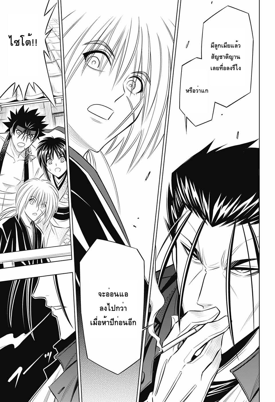 อ่านการ์ตูน Rurouni Kenshin: Hokkaido Arc ตอนที่ 13 หน้าที่ 17