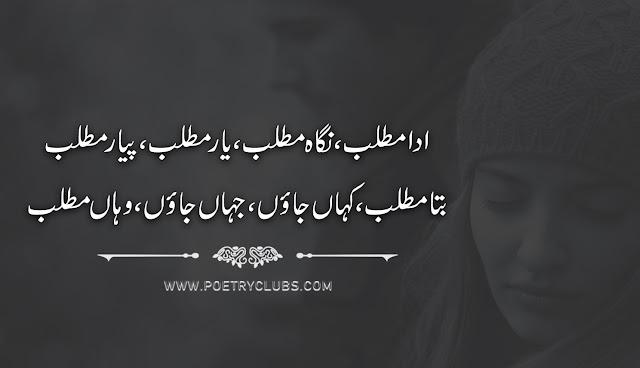 Urdu Love Poetry, Quotes - 2 Lines Romantic, Sad, Love Shayari