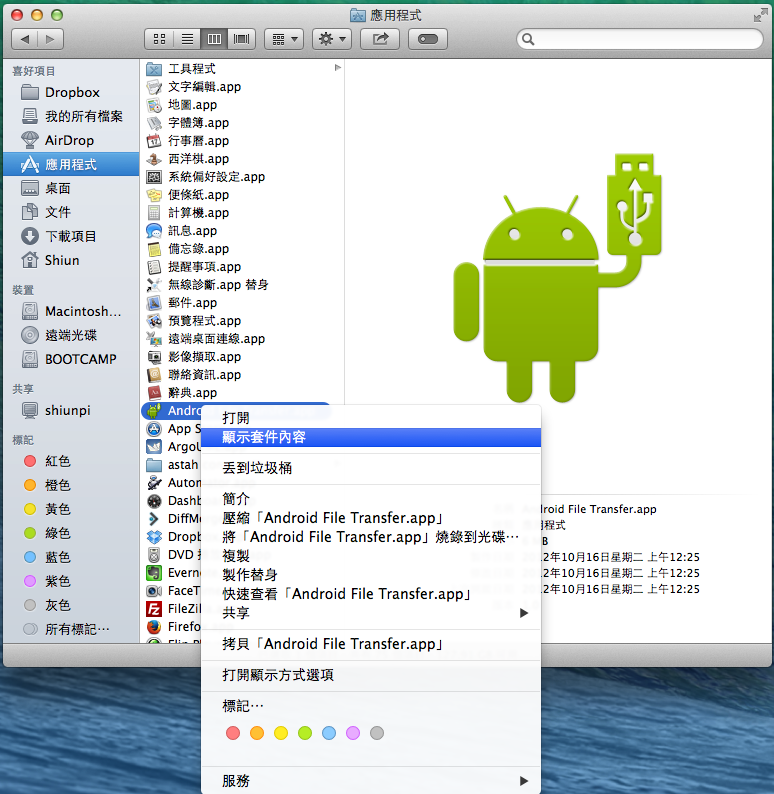 ㄘㄊ的根莖類成長記錄: 避免Android File Transfer自動啟動