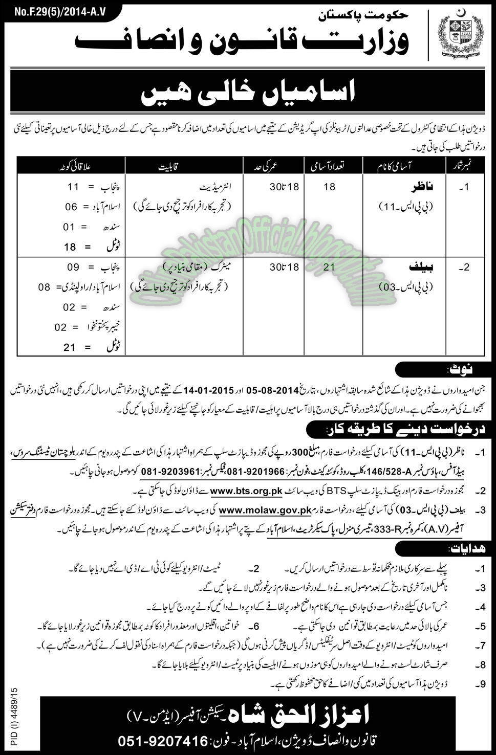 Ministry of Law & Justice jobs in islamabad