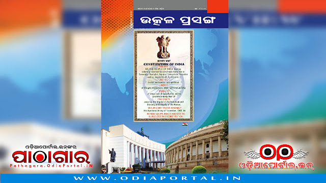 Utkal Prasanga [ଉତ୍କଳ ପ୍ରସଙ୍ଗ] (Jan 2018 Issue) eMagazine By Govt. of Odisha - Free e-Book (HQ PDF), Read online or Download Utkal Prasanga [ଉତ୍କଳ ପ୍ରସଙ୍ଗ] (January 2018 Issue), published in the year 2018 by Information & Public Relations Department, Government of Odisha.