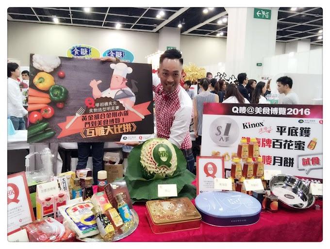 【美食博覽】Q嘜$1大優惠逾千禮品免費派 小儀 金剛「生果雕技大比拼」