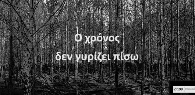 """""""Ο χρόνος δεν γυρίζει πίσω"""": Το Κοινωνικό μήνυμα της Πυροσβεστικής για τις δασικές πυρκαγιές (βίντεο)"""