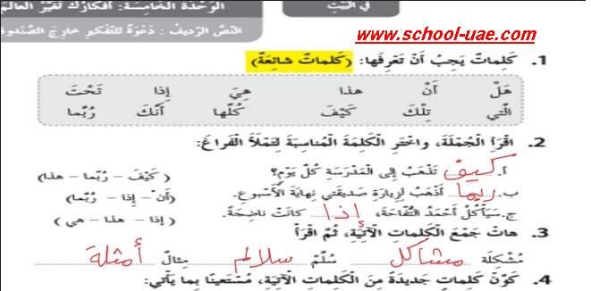 حل درس التفكير خارج الصندوق لغة عربية للصف الثانى الفصل الثانى 2020 الامارات