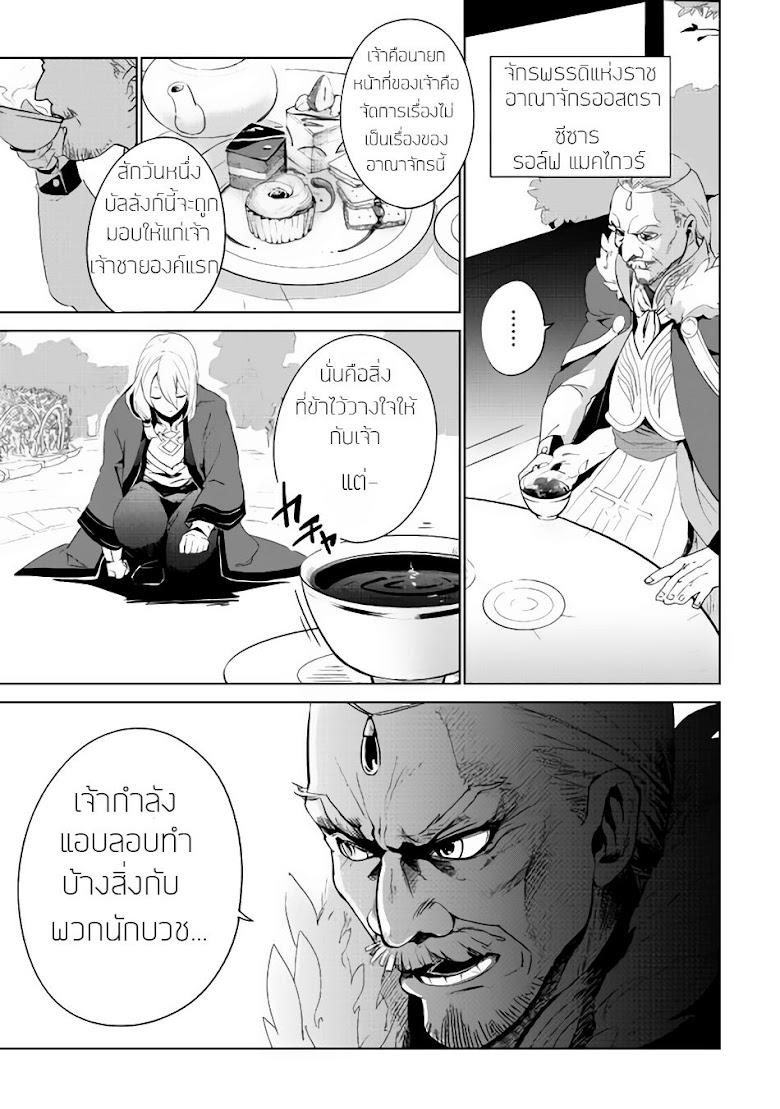 Jui-san no Oshigoto in Isekai - หน้า 7