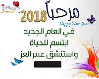 صور رأس السنة 2018 Happy New Year