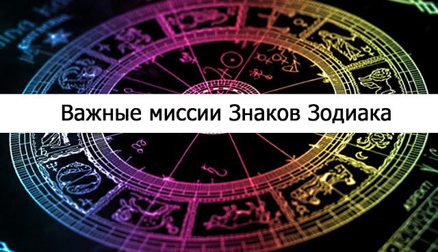 Важные миссии Знаков Зодиака