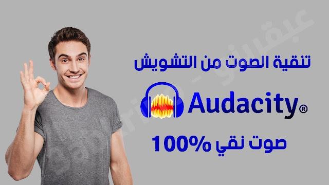 طريقة أزالة الضوضاء من الصوت في برنامج Audacity