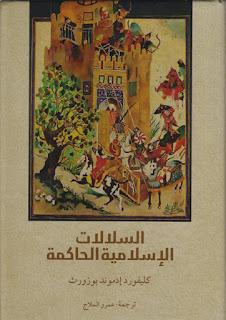 السلالات الإسلامية الحاكمة، دليل مرجعي في التاريخ والأنساب - كليفورد إدموند بوزورث