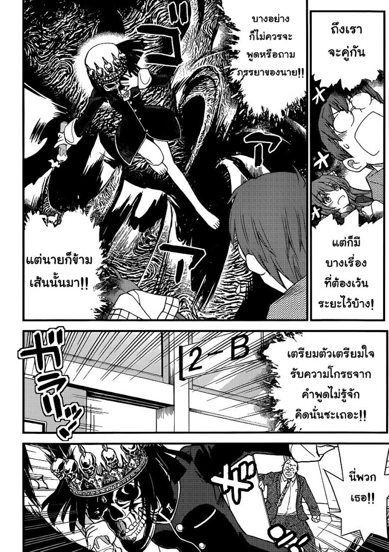 Black Yome ni Yoroshiku! - หน้า 19