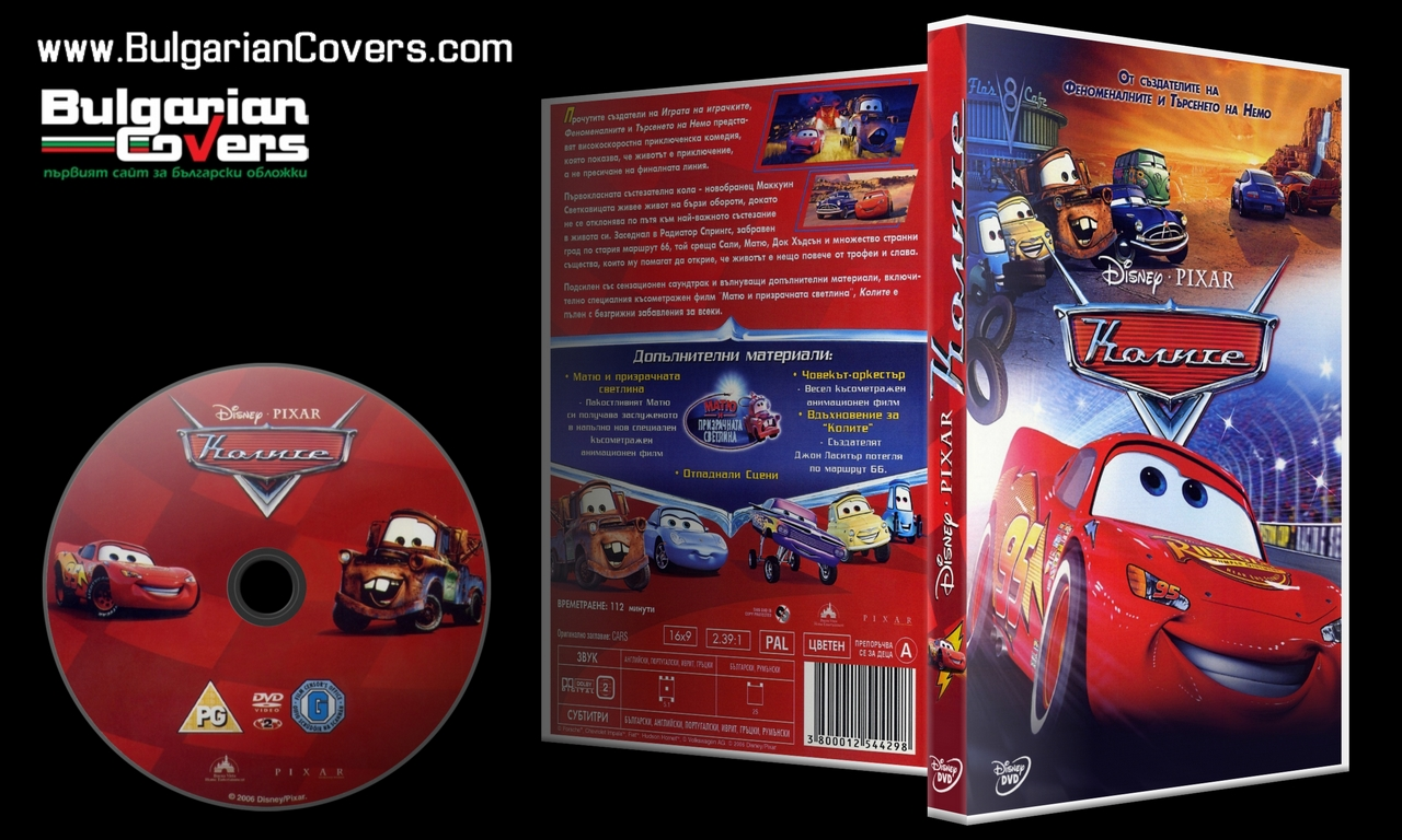 Cars 2006 R1 Scan Dvd Cover