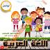 مذكرة بفكر جديد لغة عربية للأول الإبتدائى ترم أول2019