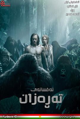 فلیمی دۆبڵاژکراوی کوردی The Legend of Tarzan 2016