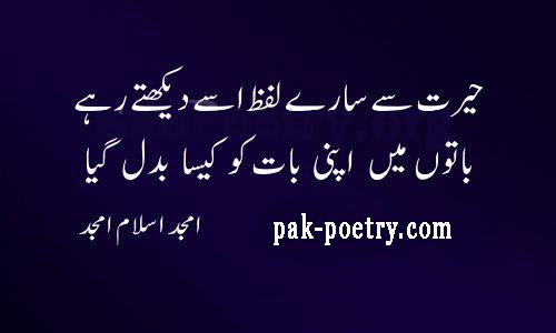 Hairat Se Saare Lafz Usay Dekhte Rahy Sad Poetry 5 top Collection