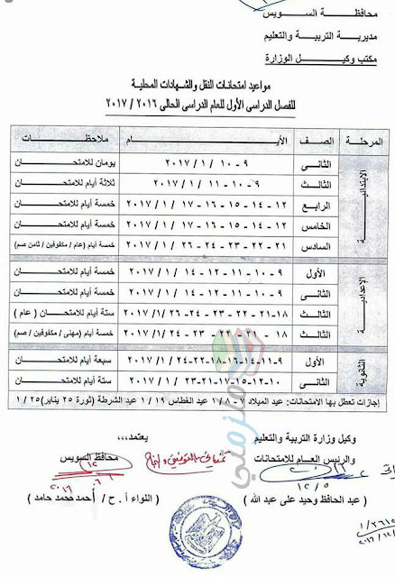 جدول امتحانات الصف السادس الابتدائي 2017 الترم الأول محافظة السويس
