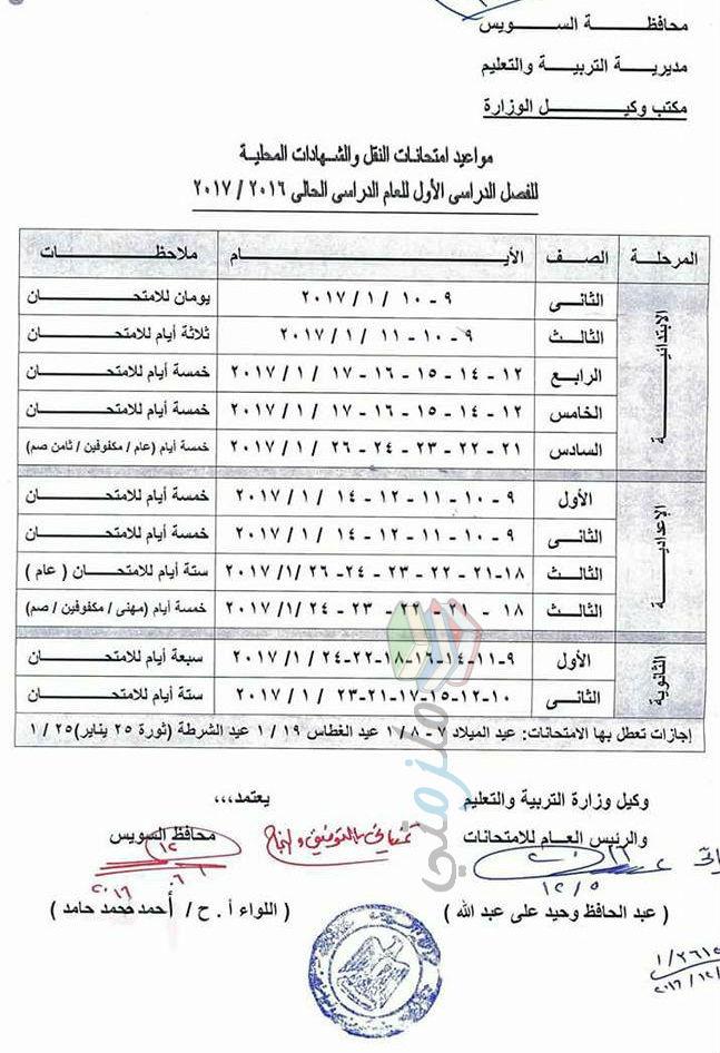نتيجة بحث الصور عن جدول امتحانات الترم الاول 2017