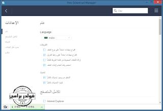 تنزيل, برنامج, فرى, داونلود, مانجر, Free ,Download ,Manager, احدث, اصدار