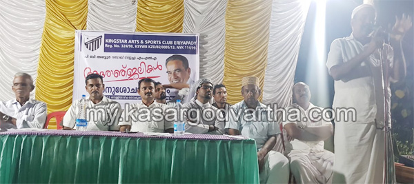 P B Abdul Razak remembrance conducted, King Star Eriyapady, Kerala, KAsargod, News.