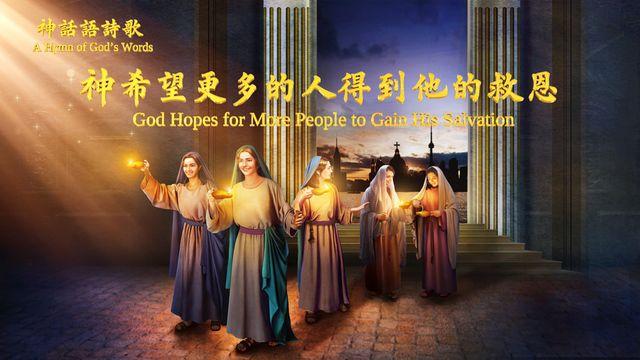 基督教會歌曲《神希望更多的人得到他的救恩》上帝的告誡