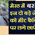 मेरठ: पूर्व BSP मंत्री हाजी याकूब और पूर्व सांसद शाहिद अखलाक की मीट फैक्ट्रियों पर पड़ा छापा meeruth mantri ke meat factory pe chapa pada