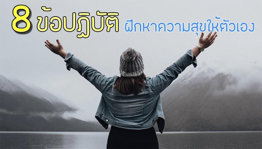 8 ข้อปฏิบัติเพื่อฝึกหาความสุข .....