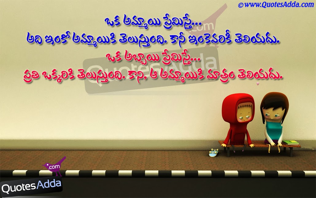 Telugu Comedy Wallpapers With Quotes: Telugu Nice Funny Love Quotations