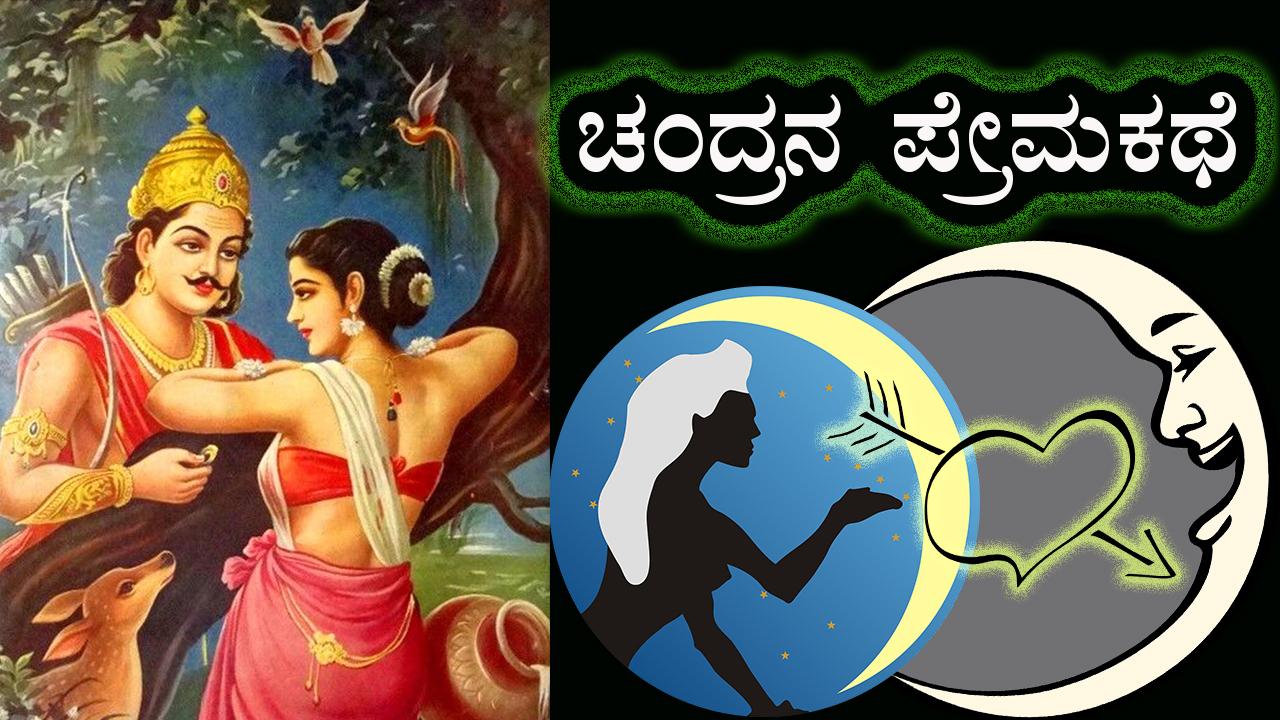 ಪೌರಾಣಿಕ ಪ್ರೇಮ ಕಥೆಗಳು - Mythical Love Stories in Kannada
