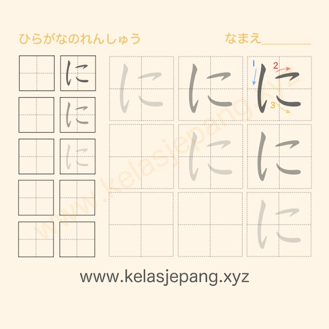 belajar hiragana
