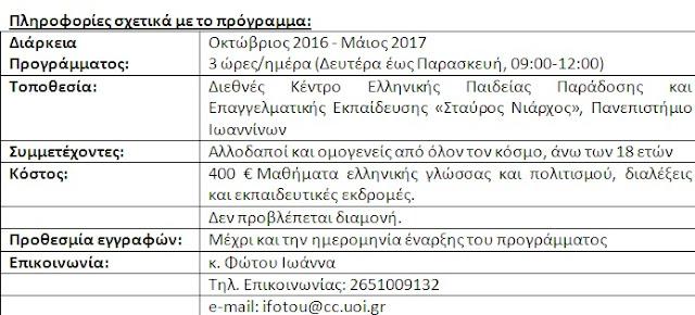 Χειμερινό πρόγραμμα διδασκαλίας της ελληνικής γλώσσας και του ελληνικού πολιτισμού.