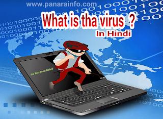 Laptop & Mobile virus