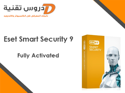 تحميل Eset Smart Security 9 نسخة مفعلة للأبد