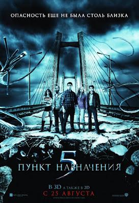 Premonição 5 Filme
