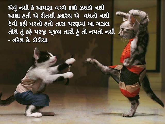 तोये तुं कहे मरजी मूजब तारी हुं तो नमतो नथी Gujarati Muktak By Naresh K. Dodia
