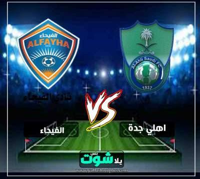 مشاهدة مباراة اهلي جدة والفيحاء بث مباشر اليوم 1-4-2019 في الدوري السعودي