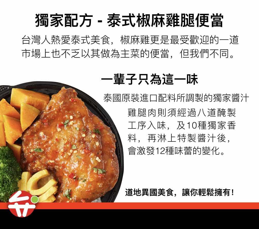 台北便當加盟、加盟開店、弁當工場、便當外送、台北便當推薦、便當外送