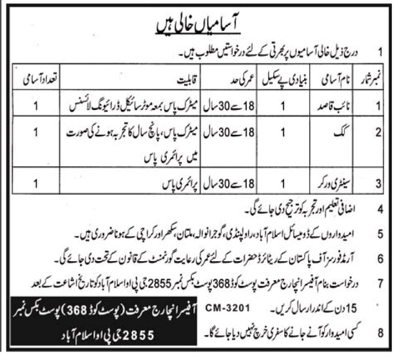 Islamabad for Cook, Naib Qasid, Sanitary Worker March 2018