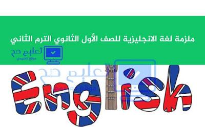 ملزمة لغة انجليزية للصف الأول الثانوي الترم الثاني