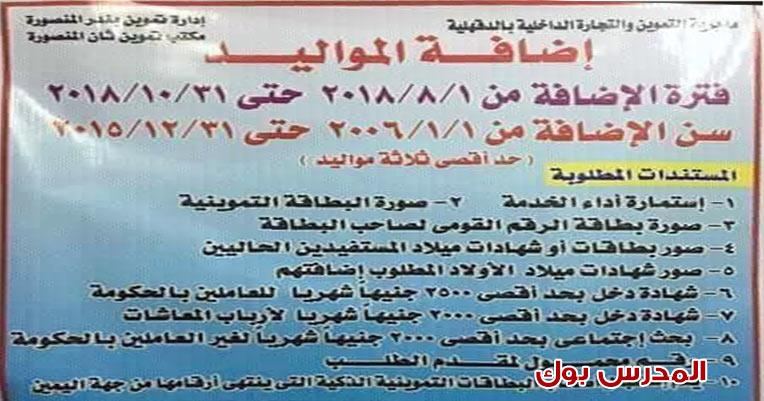 موقع دعم مصر اضافة المواليد علي بطاقة التموين 2018 تعرف الأوراق المطلوبة وطريقة التقديم من هنا subsidy egypt